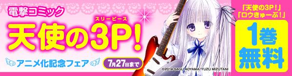 電撃コミック『天使の3P!』アニメ化記念フェア