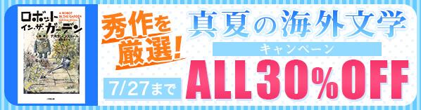 感動・恋愛・ミステリーの秀作を厳選!真夏の海外文学キャンペーン