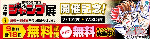 「ジャンプ展」開催記念!伝説のはじまりキャンペーン Vol.2