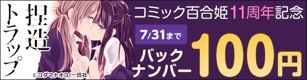 コミック百合姫11周年記念 レーベルキャンペーン