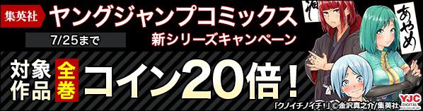 ヤングジャンプコミックス新シリーズキャンペーン