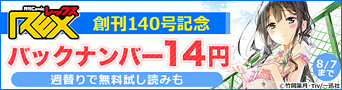 Comic REX創刊140号記念 レーベルキャンペーン 第5弾