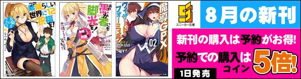 角川スニーカー文庫8月の配信作品 予約用