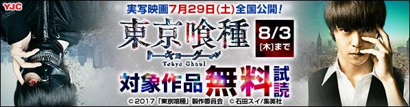 映画話題沸騰中!『東京喰種』無料試し読みキャンペーン