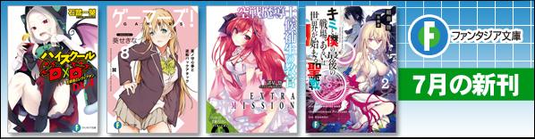 富士見ファンタジア文庫7月の配信作品