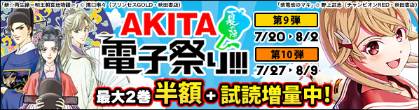 AKITA電子祭 夏の陣 第9&10弾