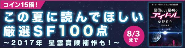 この夏に読んでほしい厳選SF100点 ~星雲賞候補作品も!