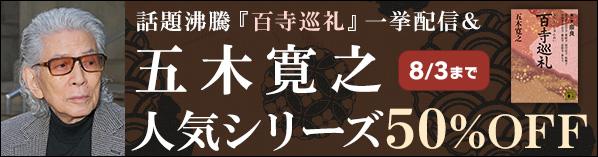 五木寛之人気シリーズフェア