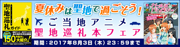 ご当地アニメ 聖地巡礼本フェア