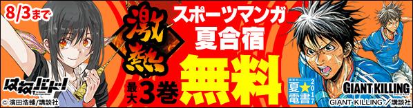 夏☆電書 スポーツマンガ特集