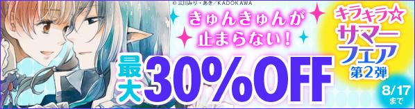 キラキラ☆サマーフェア2017