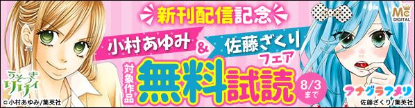 新刊配信記念 佐藤ざくり&小村あゆみフェア