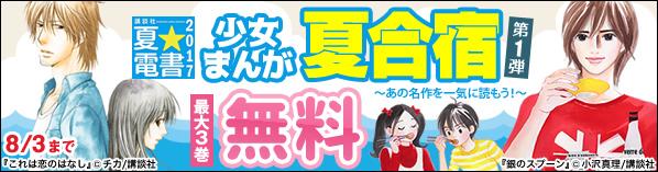 夏電書 少女まんが夏合宿 第1弾 ~あの名作を一気に読もう!~
