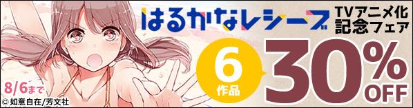 『はるかなるレシーブ』TVアニメ化記念フェア