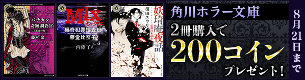 角川文庫 ホラー文庫2冊以上購入で200コインプレゼント