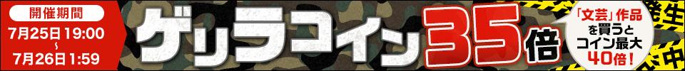 【ストア横断】7/25 ゲリラコインキャンペーン