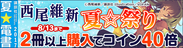 夏☆電書 西尾維新フェア