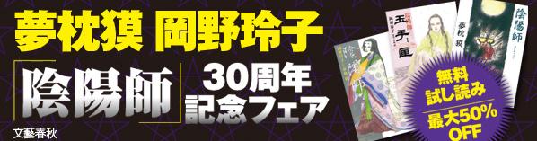夢枕縛 岡野玲子「 陰陽師」30周年記念フェア