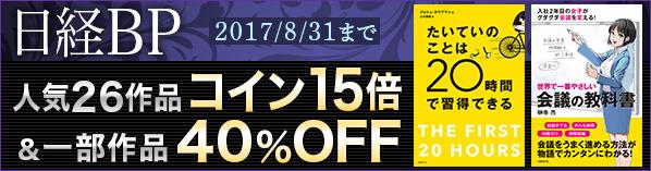日経BP社 8月の人気の実用書