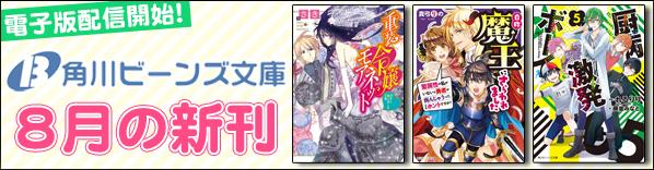 角川ビーンズ文庫8月の配信作品