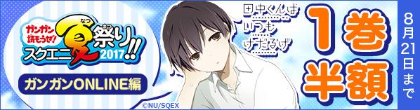 【ガンガン読もうぜ! 夏のスクエニ祭り2017】ガンガンONLINE編
