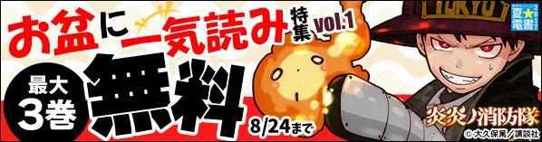 夏☆電書 お盆に一気読み特集 vol.1