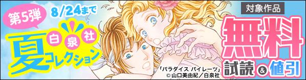 白泉社・夏コレ 第5弾