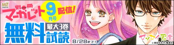 「別マ」9月号配信キャンペーン