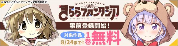 『きららファンタジア』事前登録開始!