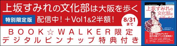 『上坂すみれの文化部は大阪を歩く』新刊発売記念フェア