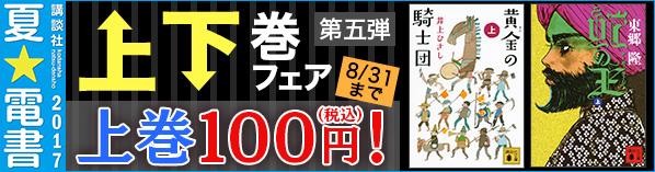 夏★電書 上下巻フェア 第5弾!