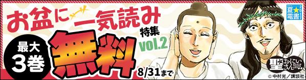夏☆電書 お盆に一気読み特集 vol.2