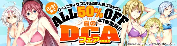 夏のDCAフェア2017