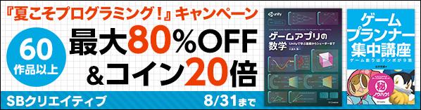 『夏こそプログラミング!』 キャンペーン