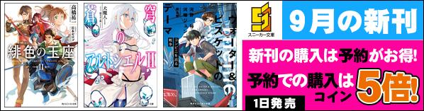 角川スニーカー文庫9月の配信作品 予約用