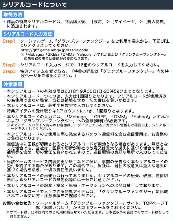 「グランブルーファンタジー2巻配信」シリアルコード付 説明文言