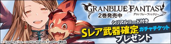 グランブルーファンタジー【シリアルコード付き】(2)