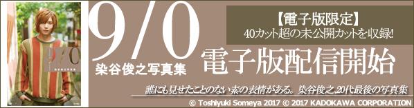 染谷俊之写真集 9/0 【電子特別版】