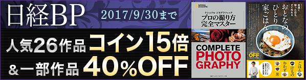 日経BP社 9月のオススメ実用書