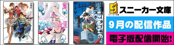 角川スニーカー文庫9月の配信作品