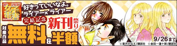 秋の女子電書キャンペーン第1弾