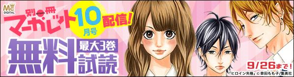 「別マ」10月号配信開始キャンペーン