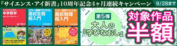『サイエンス・アイ新書』10周年記念 キャンペーン 第5弾