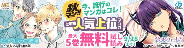 集英社 秋マン!! 2017 「今、流行のマンガはコレ!上半期人気上位マンガ」