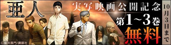 『亜人』実写映画公開記念キャンペーン