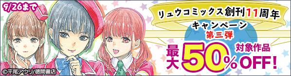 リュウコミックス創刊11周年キャンペーン 第三弾