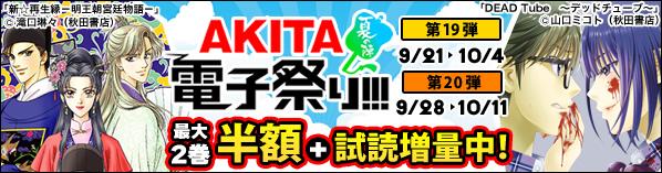 AKITA電子祭 夏の陣 19弾&20弾