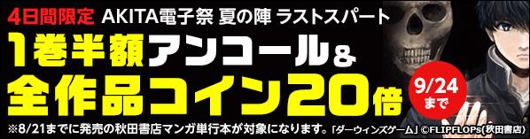 AKITA電子祭 夏の陣ラストスパート