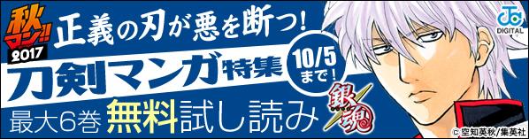 秋マン!! 2017 正義の刃が悪を断つ! 刀剣マンガ特集