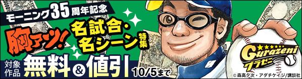 【モーニング35周年記念】胸アツ!名試合・名シーン特集